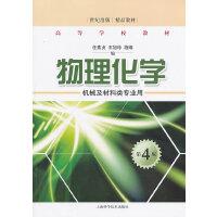 物理化学(第四版)