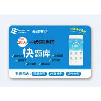 Z001环球网校《一级建造师快题库》300元卡(赠品)