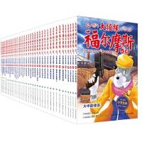 大侦探福尔摩斯1-40册(合辑)