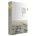 在国家与社会之间――明清广东地区里甲赋役制度与乡村社会(增订版)