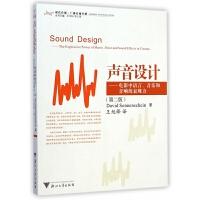 声音设计--电影中语言音乐和音响的表现力(第2版现代传播广播电视传播)