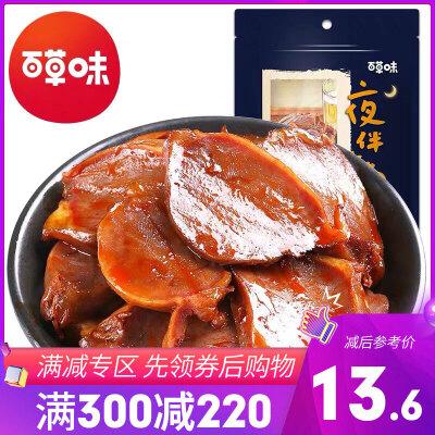 【百草味-鸭肫115g】鸭肉特产零食 真空小包装 山椒味鸭胗400款零食 一站购 6.9元起开抢