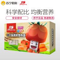 方广宝宝营养面(三文鱼蔬菜)300g 婴儿辅食 宝宝面条
