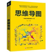思维导图 思维训练书籍 启动大脑 逻辑思维书籍 逻辑学快速阅读学习记忆法大脑使用说明书 开发大脑思维书籍思维训练图书