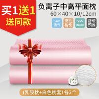 泰国乳胶枕头枕芯一对装单人护颈颈椎枕双整头夏季凉学生