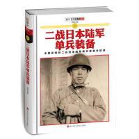 二战日本陆军单兵装备(精装)
