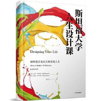 """斯坦福大学人生设计课 斯坦福大学备受欢迎的""""人生设计课"""",教你利用设计思维,挖掘兴趣所在,找到自己的人生目标,拥有想要的生活!"""