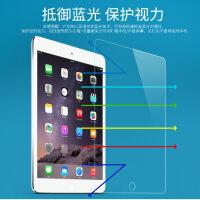 新ipad6钢化膜抗9.7蓝光1苹果mini4贴膜AIR2迷你3防指纹pro保护膜 Pro10.5 抗蓝光