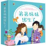 弟弟妹妹出生了(全6册) (《神奇校车》作者写给二胎家庭的力作,帮孩子做好心理建设,学会爱与分享!)