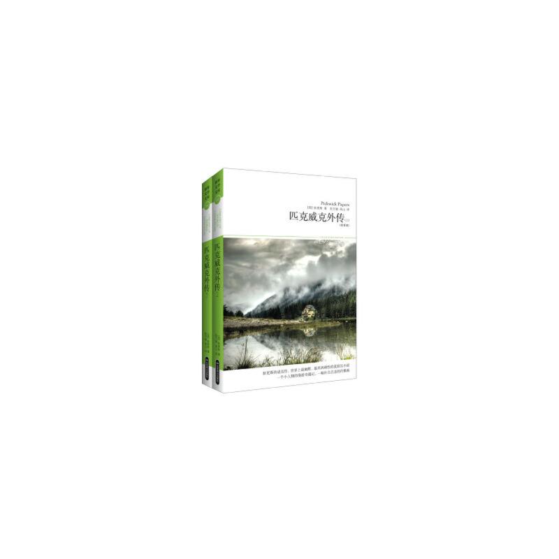 长篇小说:匹克威克外传(上下册) [英] 狄更新(Dickens C.),张万敏,高山 9787540230418 北京文泽远丰图书专营店