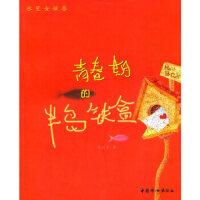 【旧书二手书9成新】青春期的半岛铁盒 风信子 9787802030985 中国妇女出版社