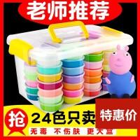 超轻粘土安全无毒彩泥儿童太空泥黏土玩具橡皮泥24色盒装工具套装