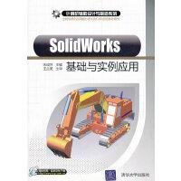 VIP-SolidWorks基础与实例应用(计算机辅助设计与制造系列)