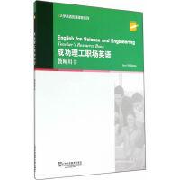 大学英语拓展课程系列:成功理工职场英语 教师用书