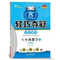 1+1轻巧夺冠 优化训练:八年级数学(上)・冀教版(2020秋)