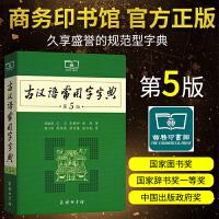 古汉语常用字字典第5版第五版商务印书馆王力著 古代汉语词典新版 古汉语字典新版 初高中学生语文中高考工具书