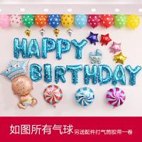 新品宝宝周岁生日派对布置装饰气球套餐 儿童生日快乐气球装饰品