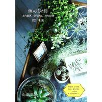 懒人植物园:多肉植物、空气凤梨、观叶植物设计手册 水利水电