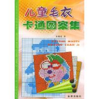 【二手旧书8成新】儿童毛衣卡通图案集 朱琳�B 9787508220437 金盾出版社