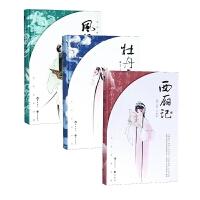 西厢记&风筝误&牡丹亭 共3册