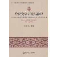 哈萨克语研究与翻译 : 2012哈萨克语零起点班本科生论文与译作专集