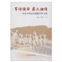 牢记使命 薪火相传――纪念五四运动100周年文集