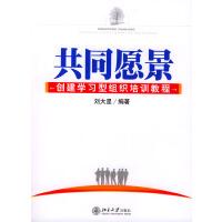 共同愿景/创建学习型组织培训教程
