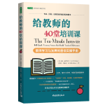给教师的40堂培训课:教师学习与发展的*实操手册