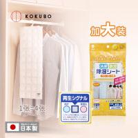 小久保kokubo衣柜除湿袋去味防霉干燥剂防潮可循环使用芳香吸湿剂