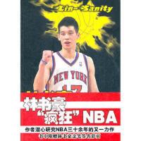 "林书豪""疯狂""NBA (美)Danny Lee 人民出版社"