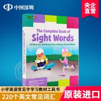 现货英文原版Sight Words 220个高频词 英语常见词常见字核心词汇 The Complete Book of