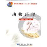 【旧书二手书9成新】动物药理 李春雨,贺生中 9787811173376 中国农业大学出版社