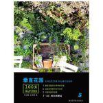 【旧书二手书9成新】垂直花园――绿手指丛书 (法) 纪尧曼 9787535260505 湖北科学技术出版社