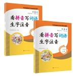 看拼音写词语生字注音(一年级上下册)共2册