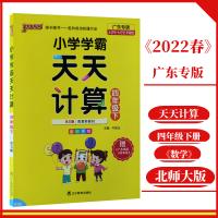 2020春pass绿卡图书 小学学霸天天计算数学1一年级下册BS版北师版 9787554921968