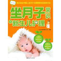 坐月子常识与新生儿护理