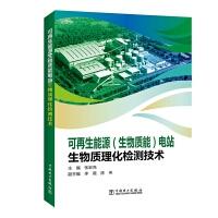 可再生能源(生物质能)电站生物质理化检测技术