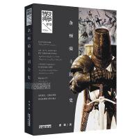 战争特典013:条顿骑士团全史