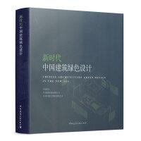 新时代中国建筑绿色设计