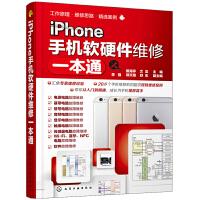 iPhone手机软硬件维修一本通 iPhone手机维修书籍 苹果4G5s5c6s6plus手机故障检测刷机参考书籍 手机