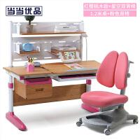 当当优品 1.2米红樱桃木多功能儿童学习桌套装 粉色 H120XS