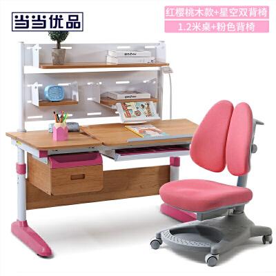 当当优品 1.2米红樱桃木多功能儿童学习桌套装 粉色 H120XS 当当自营 北美红樱桃木 安全环保 上门安装