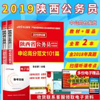 中公2019陕西省公务员录用考试申论高分范文101篇 行政职业能力测验高频考题2001道 2本套