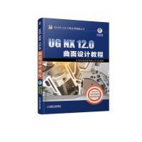 机械工业:UG NX 12.0曲面设计教程