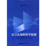 语言认知的哲学探源 郭熙煌 华中师范大学出版社 9787562242413