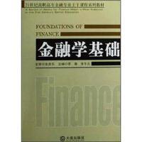 金融学基础