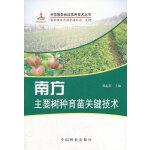 南方主要树种育苗关键技术(1-1)