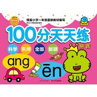 名牌小学学前训练营-100分天天练:拼音
