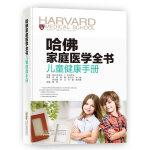 哈佛家庭医学全书 儿童健康手册