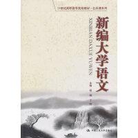 新编大学语文(21世纪高职高专规划教材・公共课系列)